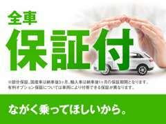 国産車は納車後3ヶ月、輸入車は納車後1ヶ月の保証期間となります。有料オプション保証については車両により異なります