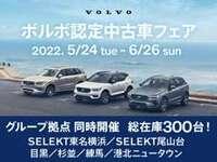 S60モデル限定!特別低金利ローン1.9%