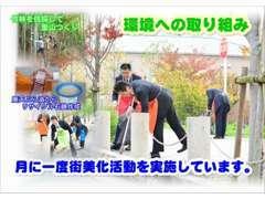 環境への取り組み。廃天ぷら油の回収からリサイクル石鹸の作成や月一回の店舗周辺への街美化活動など実施しています。