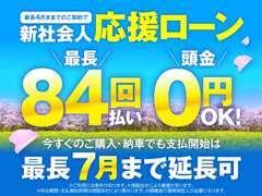 ☆★新社会人応援ローン★☆お支払いは初任給が出てからでOK!