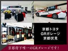 京都府下唯一のGRガレージを所有!店舗2階にて、オプション商品を多数販売中です!