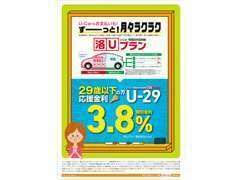 トヨタカローラ京都のおトクな中古車の買い方を提案できます★29歳以下応援金利★特別金利3.8%でお得に買えるチャンス