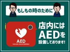 皆様のもしもの時に備えて、AEDを店舗に設置しております。