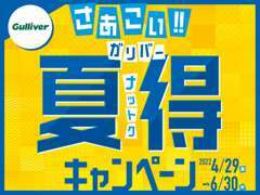 ☆★4/26から6/30までガリバー 夏得キャンペーン開催★☆