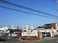 オートプロジェクト京都 null