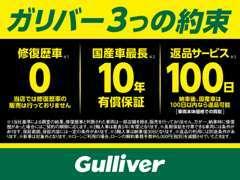 Gulliver3つの約束「0・10・100」※詳しくは当店スタッフまで