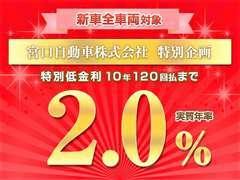 新車専用特別低金利2.0%キャンペーン実施中です!!