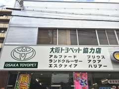 大阪トヨペット協力店 アルファード、ハリアーなどお任せ下さい