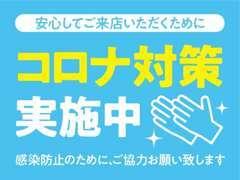 現在ガリバー3号八幡東店では「感染症対策」実施中です!!皆様と共に今この状況を乗り切りましょう!!