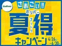 ガリバー 7号バイパス弘前店