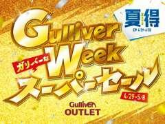★ガリバー大創業祭開催中!!!★