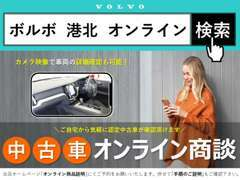 オンラインにて車両の詳細確認も可能!お気軽にご利用ください。