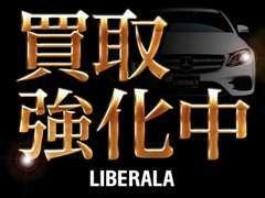 愛車をLIBERALAが高価買取いたします。私共におまかせ下さい。