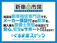 (株)くるま屋 スピッツ 新車市場 カーベル姫路西店 null