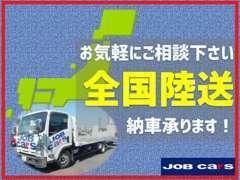 全国陸送対応!当社営業スタッフがお届け致します。