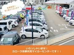 いらっしゃいませ!トヨタカローラ京都伏見マイカーセンターです