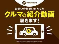 お問い合わせいただいたお客様に車両の動画を送らせていただきます。画像だけでは不安なお客様にも安心してご購入いただけます。