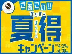 ☆★ガリバー大創業祭!28th anniversary!!9/1~10/31迄!★☆
