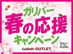 ☆★☆★1/25よりガリバー史上最大の決算セール開催中☆★☆★