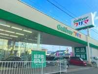 ガリバーフリマ 大野城店