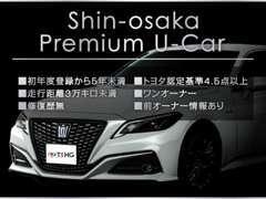 トヨタ認定中古車と新大阪基準の厳選されたオリジナルブランド車