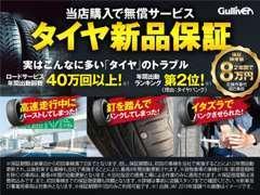 当店でお車をご購入頂きましたらなんとタイヤ新品保証を無償サービスでおつけ致します!!詳細はスタッフまでお聞きください!!