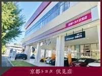 京都トヨタ自動車(株) 伏見店