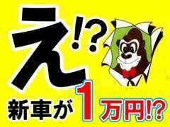 40th anniversary 新車が毎月1万円から乗れます!
