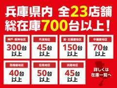 新車との併設拠点となります♪大阪からなら2号線!三宮からなら43号線がとっても便利!!