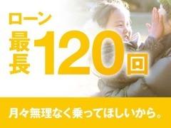 ☆★ローン最長120回払いまでOK!!★☆★頭金なしでもOK!!各種ご相談承ります!(外国人対応)