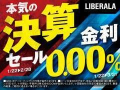 1月1日 10:00~よりLIBERALA史上最大の初売りスタート!
