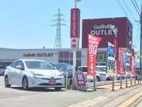 ガリバーアウトレット 長野篠ノ井バイパス店