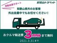 和歌山県外のお客様対象★輸送費用3万円分までサポート★
