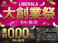 特別金利0.00%!!!