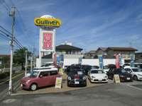 ガリバー 市原平成通り店