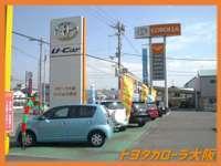 トヨタカローラ大阪(株) U-Car大東店