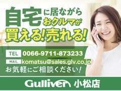 自宅に居ながらおクルマが買える!売れる!ガリバー小松店までお気軽にご相談下さい