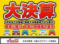 来店商談成約で最大5万円補助金クーポンプレゼント