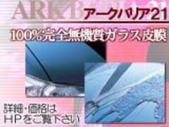 ガラスコーティング「アークバリア21」の施工も行っております。
