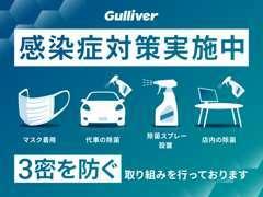 マスク着用・車両及び店内の除菌、換気、除菌スプレーの設置、商談テーブルの制限等、3密を防ぐ取り組みを行なっております。