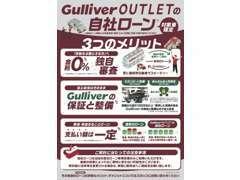 ☆★☆ガリバー大創業祭10/31(土)まで開催!☆★☆