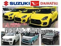 スズキの他ダイハツ.トヨタの新車販売代理店もやってます勿論御買い得価格!!2メーカ比較検討してください。