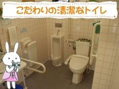 広々としたトイレはもちろんですが、常に清潔感が感じられるように☆おむつ交換シートも設置しております♪