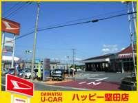 滋賀ダイハツ販売(株) ハッピー堅田店
