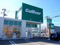 ガリバー 鶴岡店