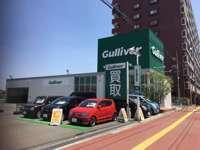 ガリバー 3号八幡東店