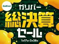 春の応援キャンペーン3/1~4/25まで!!開催中