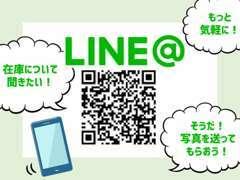 LINE@はじめました!友達募集中!特典も多数あります!LINE@ID「@kxv3758b」