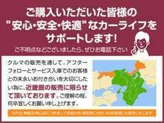 皆様に「安心・安全・快適」なカーライフをお届けする為、関西圏のお客様への販売に限らさせて頂きます。