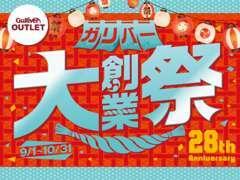 ◆決算SALE◆7/1から8/31まで開催!